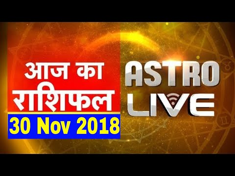 30 Nov 2018 | आज का राशिफल | Today Astrology | Today Rashifal in Hindi | DB LIVE | #AstroLive