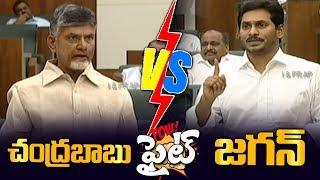 CM YS Jagan Vs Chandrababu Fight In AP Assembly | YSRCP vs TDP