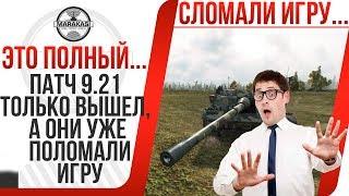 ПАТЧ 9.21 ТОЛЬКО ВЫШЕЛ, А ОНИ УЖЕ ПОЛОМАЛИ ИГРУ... ЧТО ВООБЩЕ ЗА ЕРЕСЬ ТВОРИТСЯ?! World of Tanks
