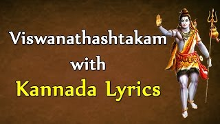 viswanathashtakam With Kannda Lyrics - Devotional Juke Box - Lord Shiva songs
