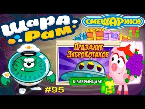 Смешарики Шарарам #95 Праздник ЗЯБРОКОТИКОВ! Детское видео Игровой мультик Let's play
