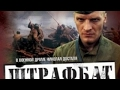Russian Movie With English Subtitles: Penal Battalion (Shtrafbat) (1/11)