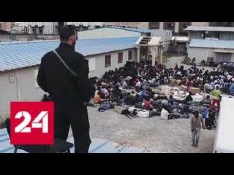Демократизация Ливии возродила в стране работорговлю - Россия 24