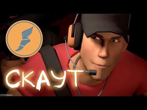 Обзор на Скаута | Team Fortress 2