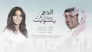 نوال الكويتيه - راشد الماجد -الدم يحن ياكويت   2017