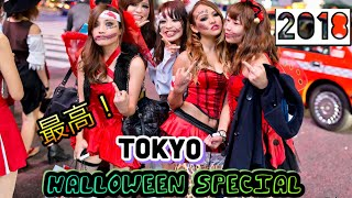 HALLOWEEN IN JAPAN ,TOKYO 2018 / 平成最後の渋谷ハロウィン パーティ  どんな テーマ?
