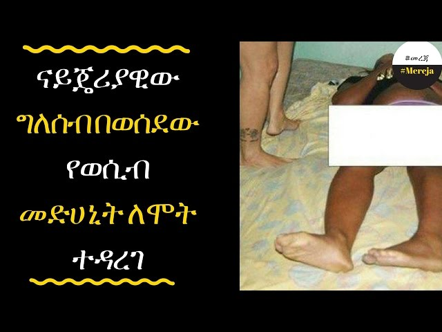 ETHIOPIA - Married man 'dies from his own Erection after overdosing on s## drugs