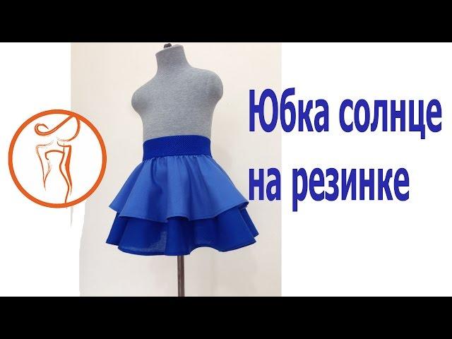 Видео как сшить юбку солнце для девочки