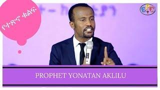 PROPHET YONATAN AKLILU  AMAZING PREACHING 26, OCT2017