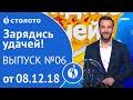 Столото представляет Зарядись удачей выпуск 6 от 08 12 18 mp3