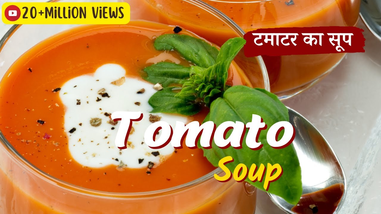 Tomato Soup India Tomato Soup by Sanjeev Kapoor