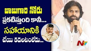 Titli Victims are Unhappy over Government Relief Works Says Pawan Kalyan | NTV