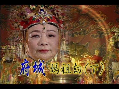 台劇-台灣奇案-府城媽祖刧
