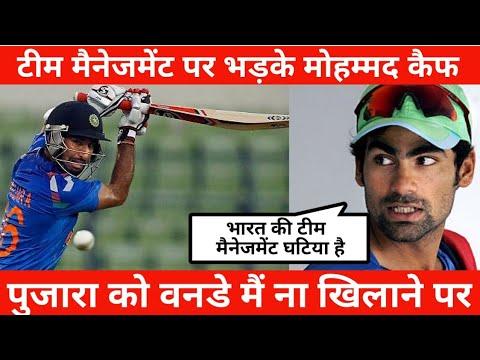 पुजारा को टीम में ना लेने पर भड़के मोहम्मद कैफ | India vs Australia ODI Match 2019 |