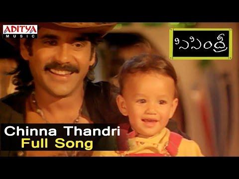 Chinna Thandri Full Song ll Sisindhri Songs ll Nagarjuna, Aamani
