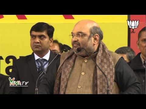 Shri Amit Shah addresses public meeting at Yamuna Sports Complex : 22.01.2015