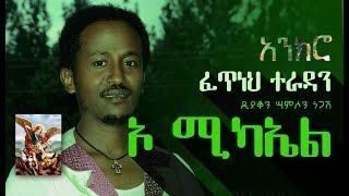 New Ethiopian Orthodox Samson Negash Oh Michael