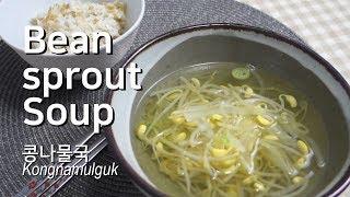 Bean Sprout soup, Korean food, 콩나물국, Hansik