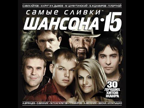 САМЫЕ СЛИВКИ ШАНСОНА 15 (Полный сборник)