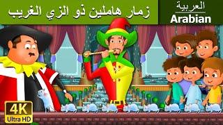 زمار هاملين ذو الزي الغريب | قصص اطفال | حكايات عربية