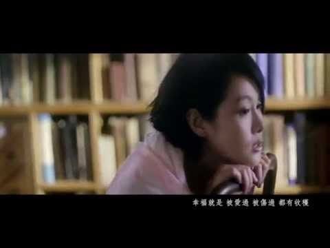 Xing Fu Jiu Shi 幸福就是 What Happiness Is Rene Liu 劉若英