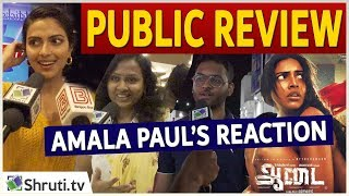 Aadai Public Review | Amala Paul | Aadai Movie Review