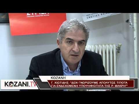 Τι προβλέπεται για τις υποψηφιότητες στην Κοζάνη με την ΣΥΡΙΖΑ
