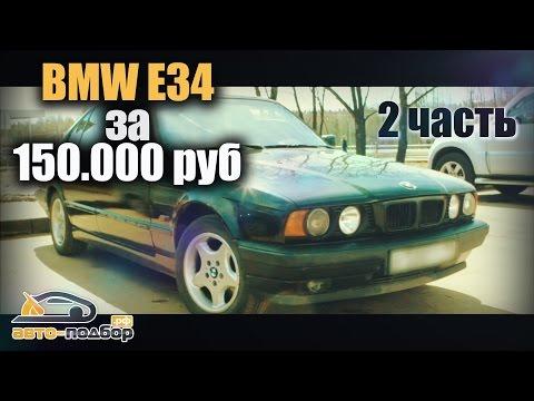 BMW E34 за 150.000 руб | 2 часть | ИЛЬДАР АВТО-ПОДБОР