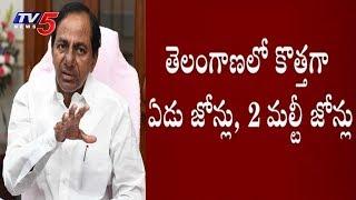 తెలంగాణాలో కొత్త జోన్లు..! | CM KCR Starts 7 Zones And 2 Multi Zones In Telangana
