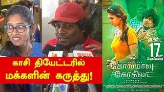 Kolamavu Kokila Movie Public Opinion at Kasi Theater    Public Review   Nayanthara   YogiBabu