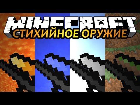 СТИХИЙНОЕ ОРУЖИЕ - Minecraft (Обзор Мода)