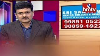 IITNEET కు 10th మార్కులే ప్రామాణికమా? | Chairman Pawan Kumar | Sanjeevni Junior College |hmtv News