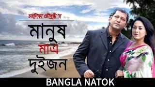 Manush Mattro Dui Jon | Bangla Natok | Azizul Hakim, Mahfuz Ahmed, Tarin |  Chayanika Chowdhury |