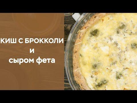 Киш с брокколи  и сыром фета и жасминовый чай