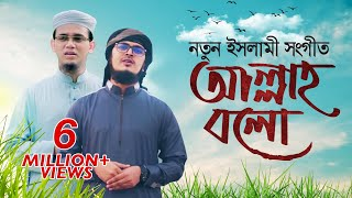 Bangla Islamic Song 2018 | Allah Bolo With English Subtitle | Official Video
