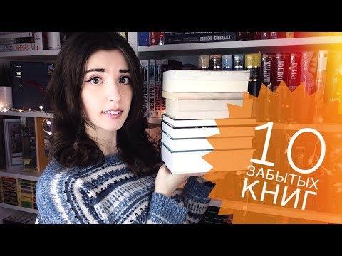 10 ЗАБЫТЫХ КНИГ |  Запылились на книжных полках!