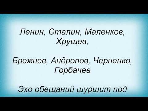 Гражданская Оборона, Егор Летов - Госмашина