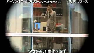 パーソン・オブ・インタレスト シーズンファイナル 第8話