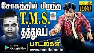 TMS thathuvam   Music Box