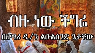 Ethiopian Orthodox Mezmur by Dn. Zemari Luelseged Getachew