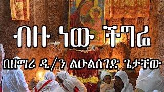 Ethiopian Orthodox Mezmur by Dn. Zemari Luelseged Getachew
