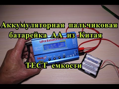 Измерение емкости аккумулятора /ТЕСТ емкости Аккумулятора  АА из Китая