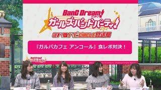 [Eng Sub] BanG Dream! Seiyuu's Drink Review!