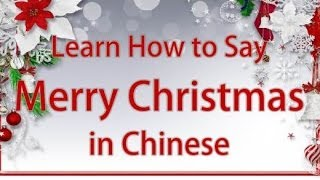 "Learn How To Say ""Merry Christmas"" in Chinese"