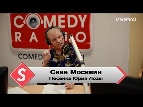 Сева Москвин - Песенка Юрия Лозы