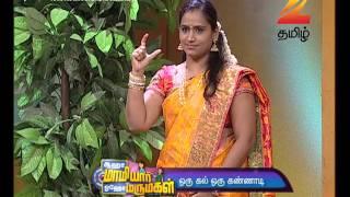 Aaha Maamiyar Oho Marumagal - Episode 50 - July 23, 2016 - Best Scene