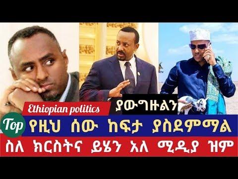 Daily Ethiopian News September 16,2019