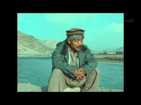 アフガニスタン 永久支援のために 中村哲 次世代へのプロジェクト(1)