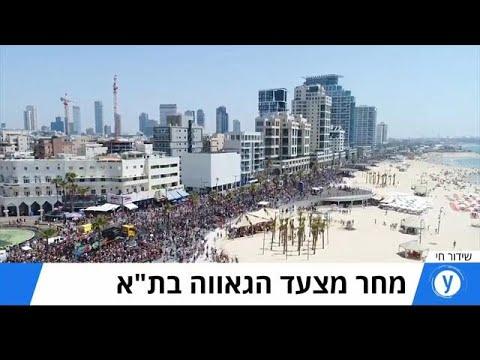 """לקראת מצעד הגאווה בת""""א - דיווח של כתבנו איתי שיקמן וריאיון עם תיירים על החוף"""