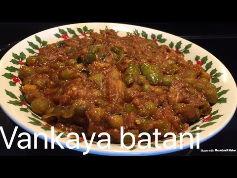 Vankaya batani curry~brinjal green peas curry